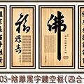 A003-陰雕黑字鏤空框(四合一).jpg