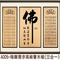 A005-陰雕黑字高級實木框(三合一).jpg