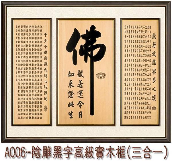 A006-陰雕黑字高級實木框(三合一).jpg