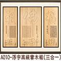 A010-浮字高級實木框(三合一).jpg