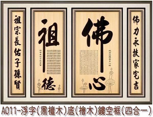 A011-浮字(黑檀木)底(檜木)鏤空框(四合一).jpg