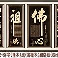 A012-浮字(檜木)底(黑檀木)鏤空框(四合一).jpg