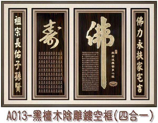 A013-黑檀木陰雕鏤空框(四合一).jpg