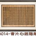 A014-實片心經陽雕.jpg