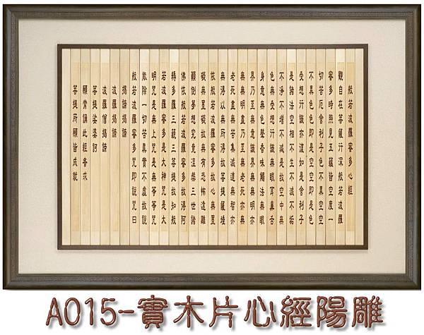 A015-實木片心經陽雕.jpg