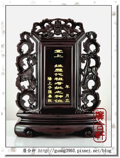 1尺-黑檀福祿壽 (4).jpg