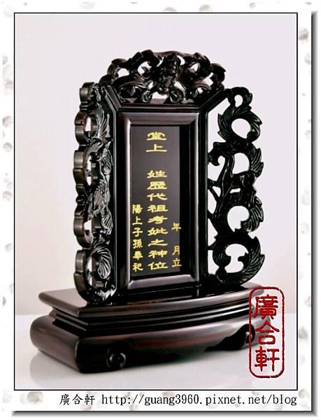 1尺-黑檀福祿壽 (5).jpg