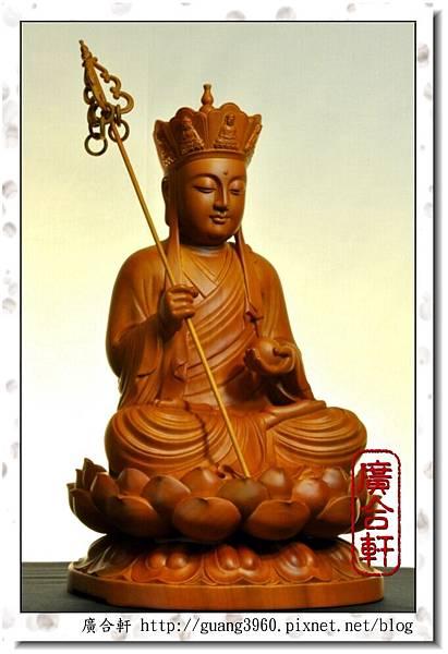 尺3-梢楠木-地藏王菩薩 (2).jpg