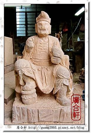 2尺9-樟木-濟公禪師 (1).jpg