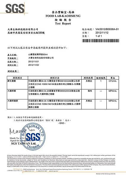山藥雪蛤菁萃飲-無微生物檢驗報告