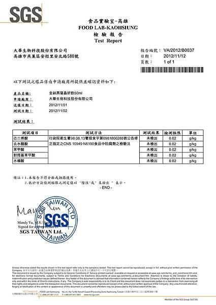 金絲燕窩晶妍飲-無防腐劑檢驗報告