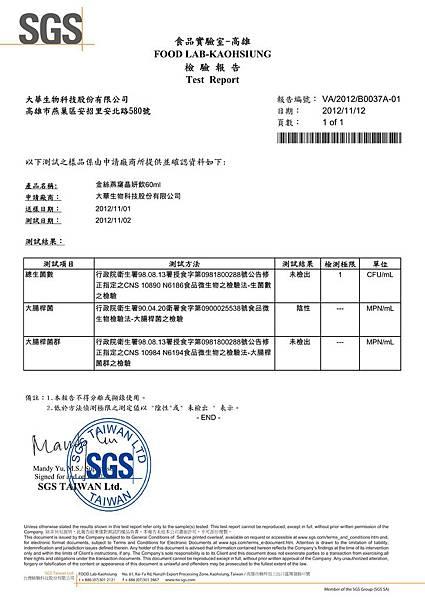 金絲燕窩晶妍飲-無微生物檢驗報告
