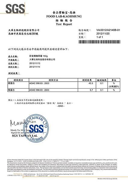 10111-即食精燉燕窩-粗蛋白含量檢驗報告