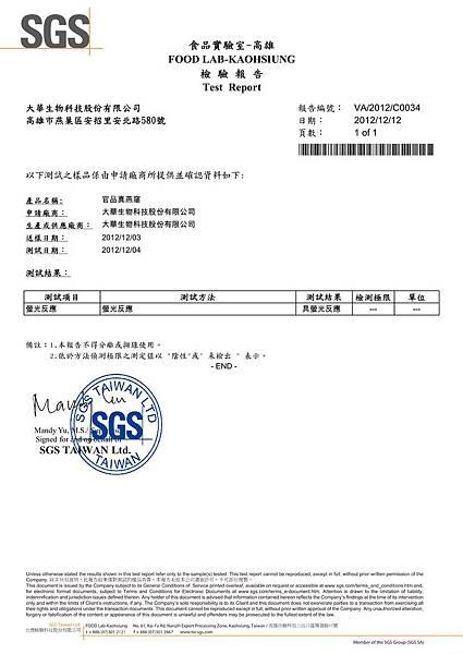 10112-即食精燉燕窩-螢光反應檢驗報告