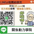 LINE 官方認證QR Code.jpg