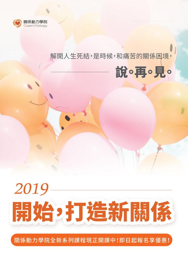 20190304_2019全課程EDM_v3-01.jpg