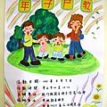 親子禪戶外教學海報