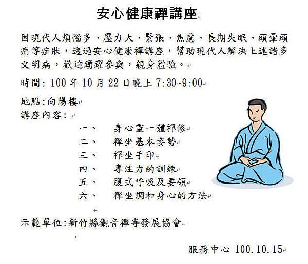 渴望村第三期社區講座.jpg