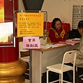 觀音禪寺發展協會會員簽到處