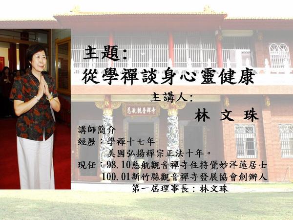 講師--理事長林文珠.JPG