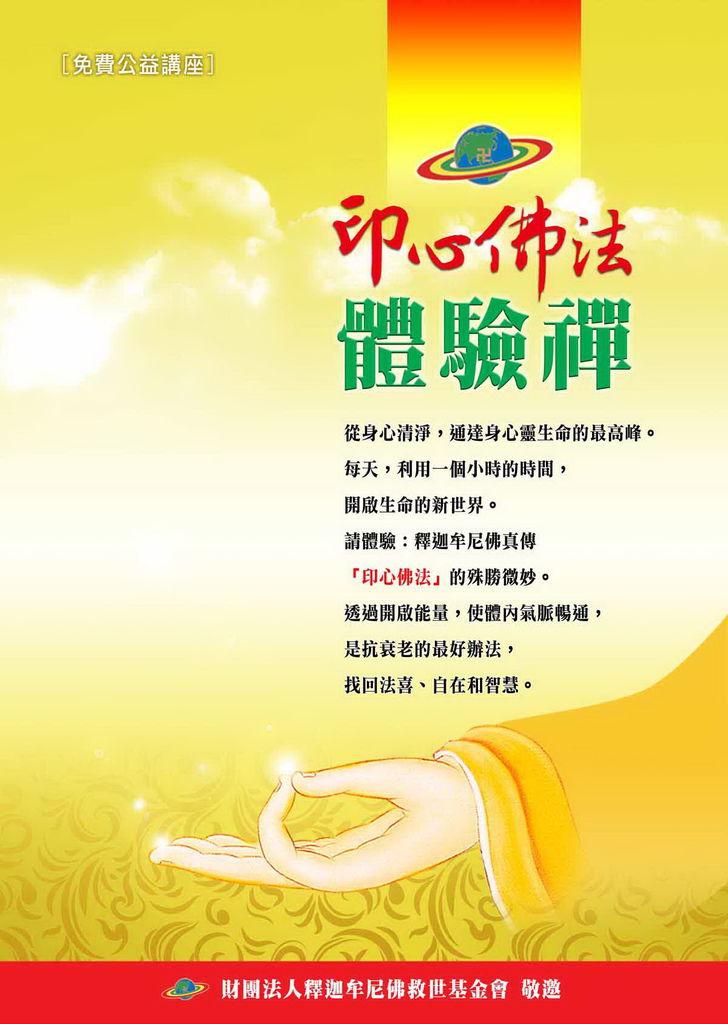 印心佛法體驗禪文宣-正面[1]