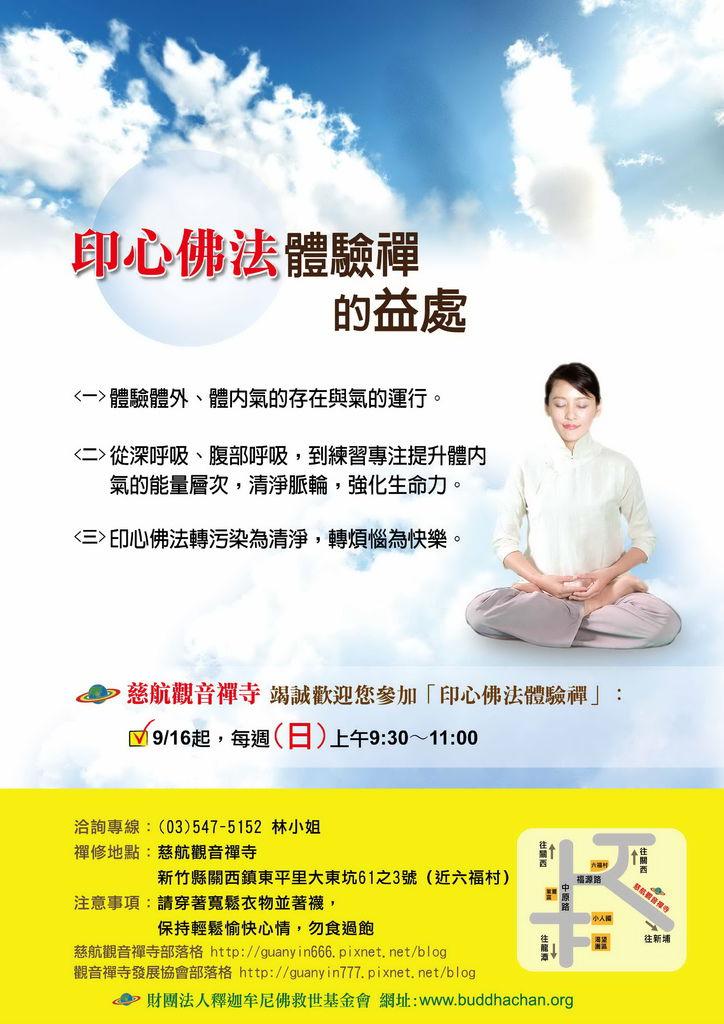 慈航寺印心佛法體驗禪文宣