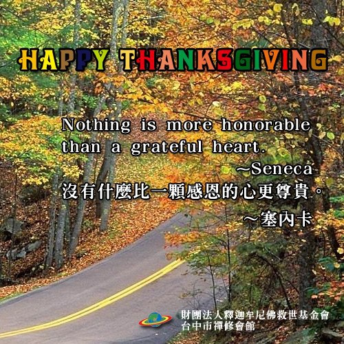 沒有什麼比一顆感恩的心更尊貴