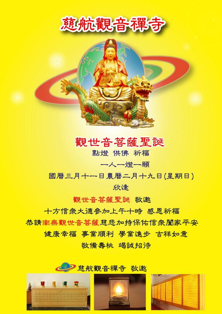 觀世音菩薩聖誕20120221