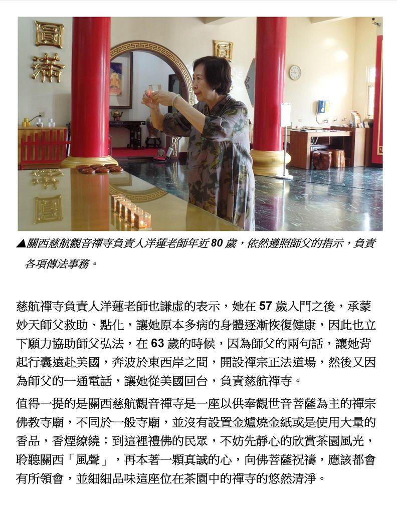 即時新聞--慈航觀音禪寺報導2