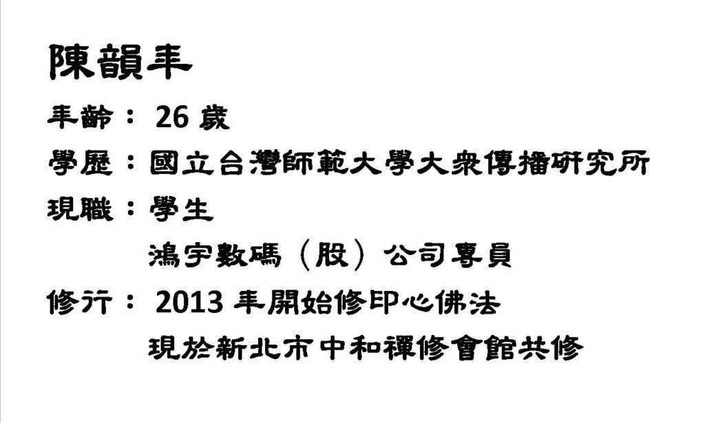 陳韻年資料