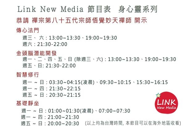 linknewmedia_身心靈系列_line版.jpg