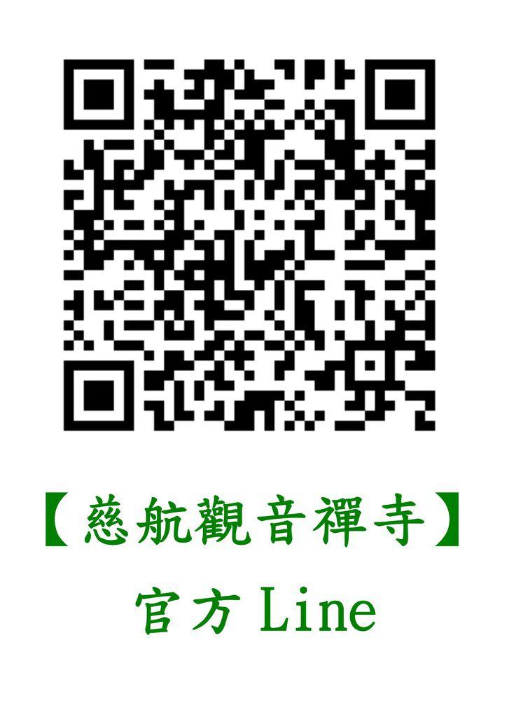 慈航官方LINE QRcode.jpg