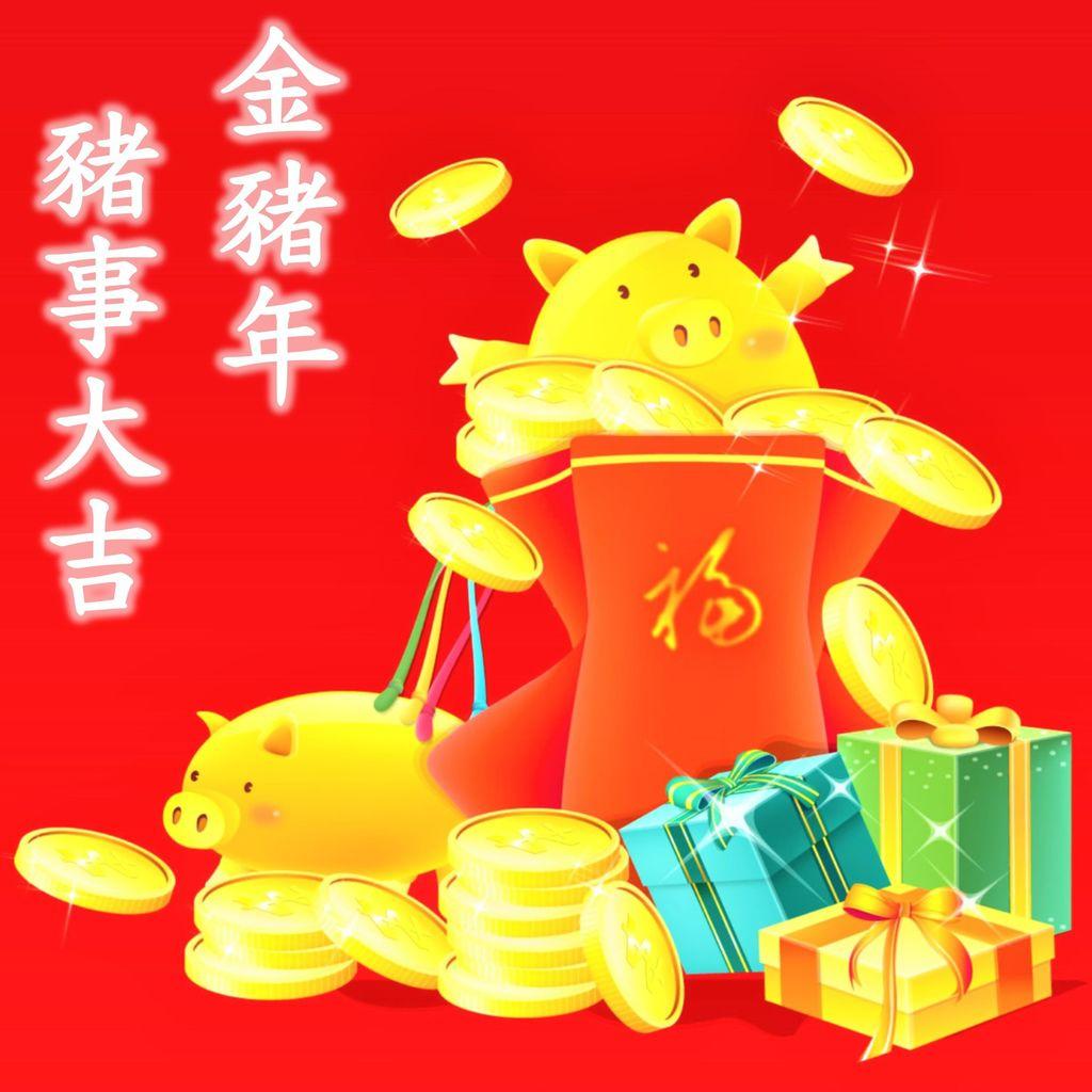 金豬年-豬事大吉圖文-原.jpg