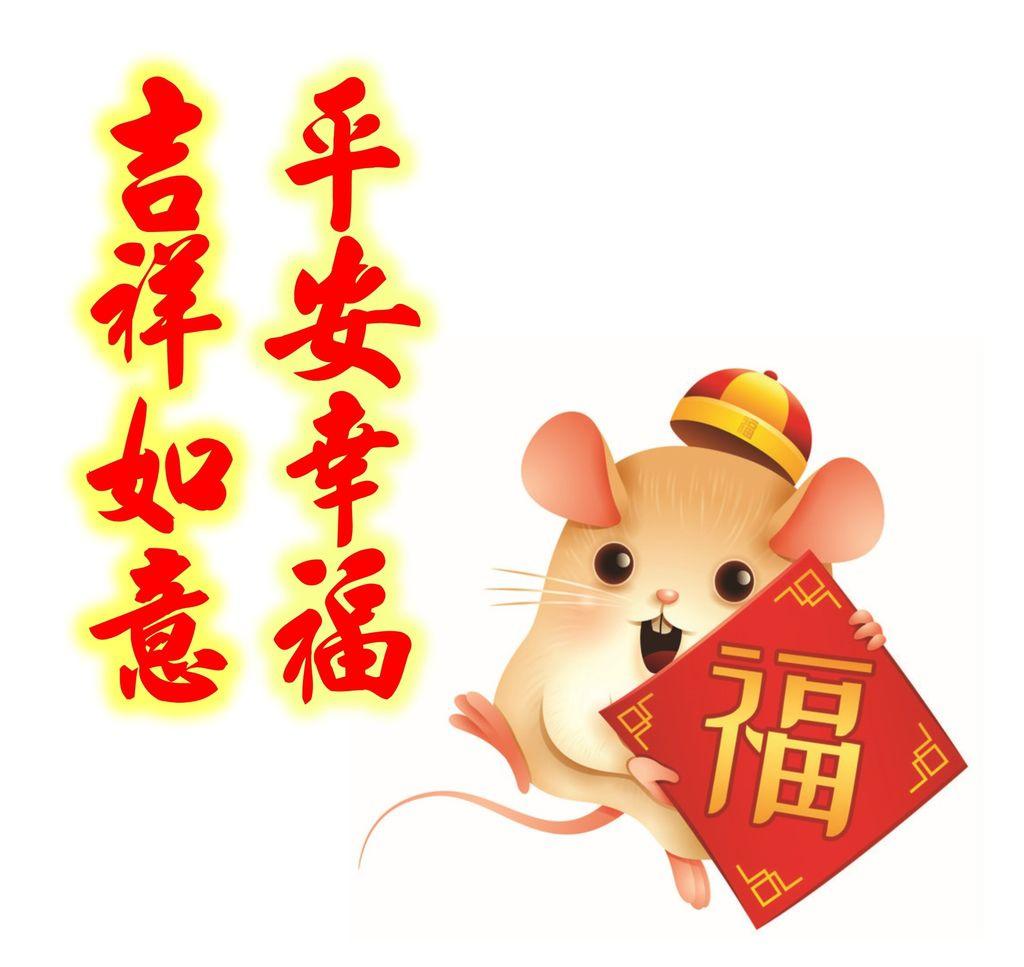鼠年-福-平安幸福吉祥如意.jpg