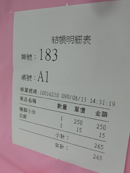 L1160366.JPG
