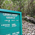 綠水步道+燕子口+九曲洞步道.JPG
