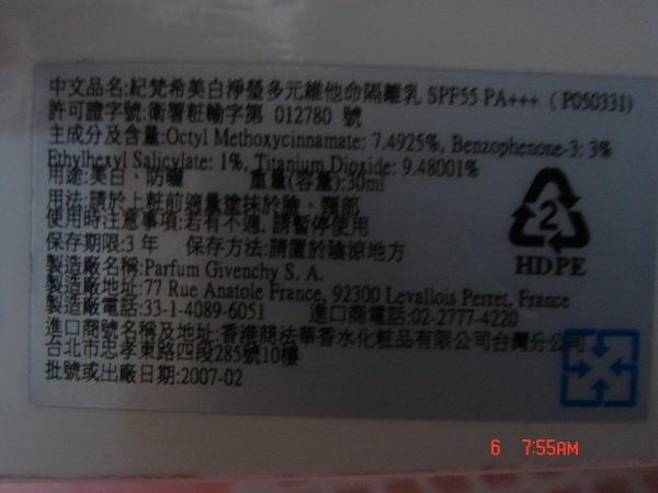 GIVENCY 美白淨瑩多元維他命隔離乳 SPF55 PA+++