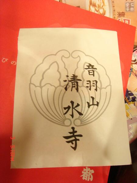 京都清水寺的御守