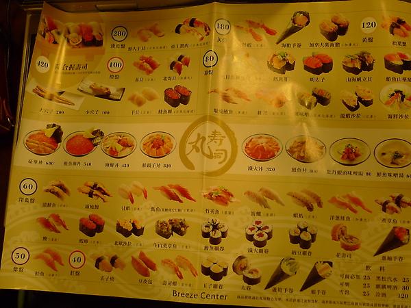 丸壽司菜單