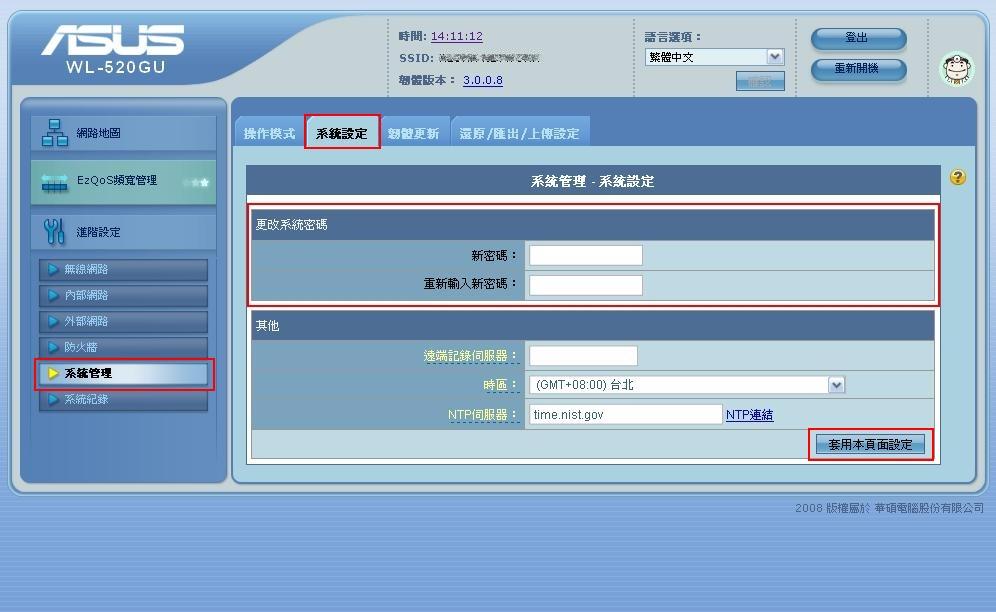 ASUS Wireless Router WL-520GU - 系統設定_1248243073050.jpg