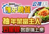 dinner_160x100.jpg