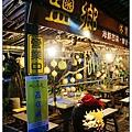 鹽鄉民宿餐廳