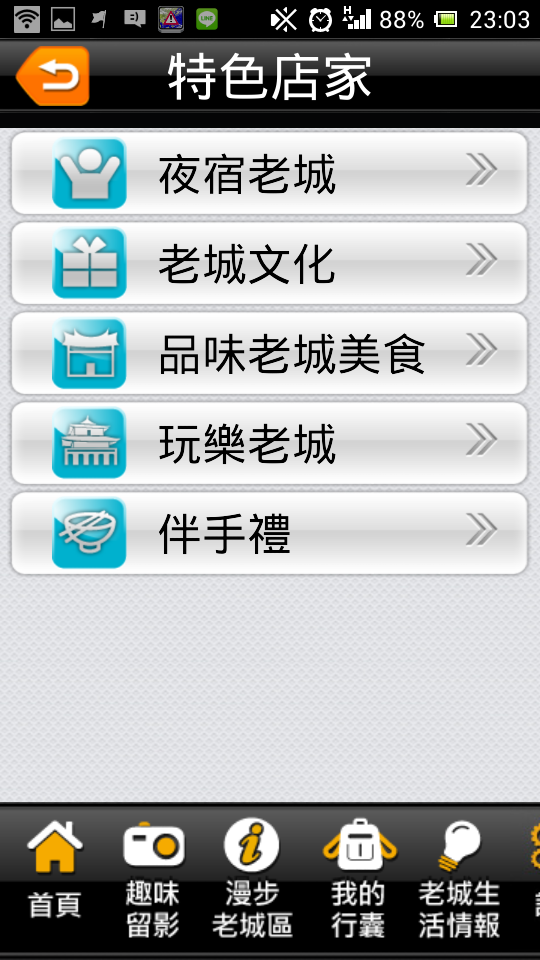 Screenshot_2014-06-26-23-03-50.png