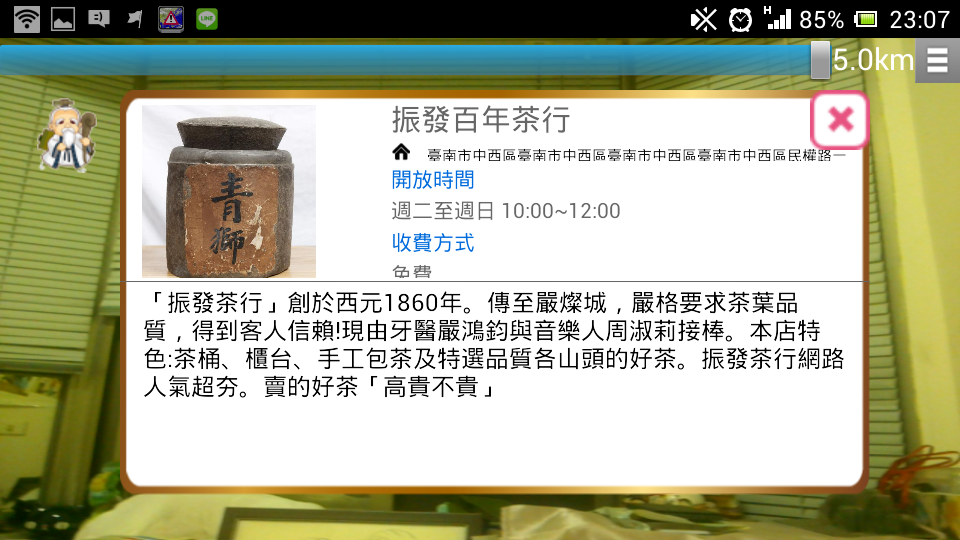 Screenshot_2014-06-26-23-07-58.png