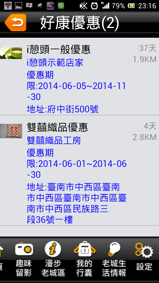 Screenshot_2014-06-26-23-16-08.png