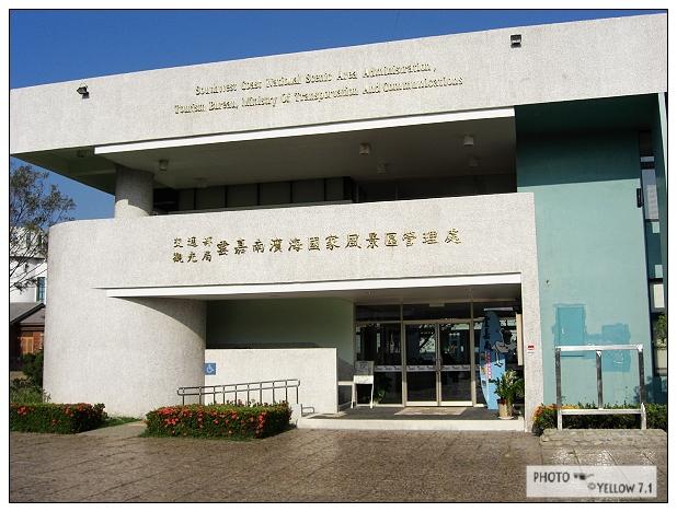 雲嘉南濱海風景區管理處