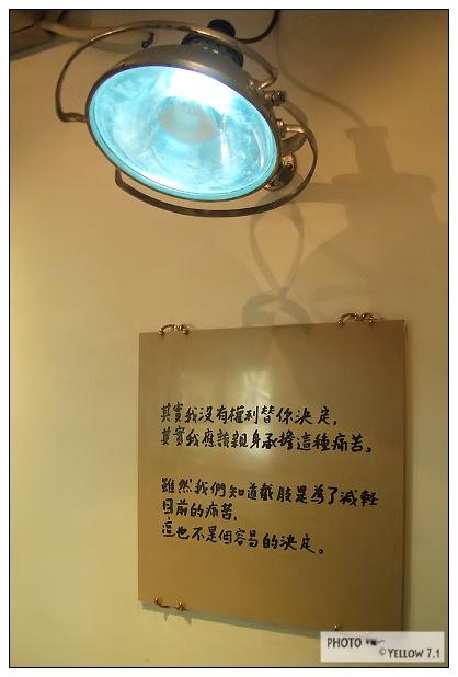 金河診所烏腳病紀念館