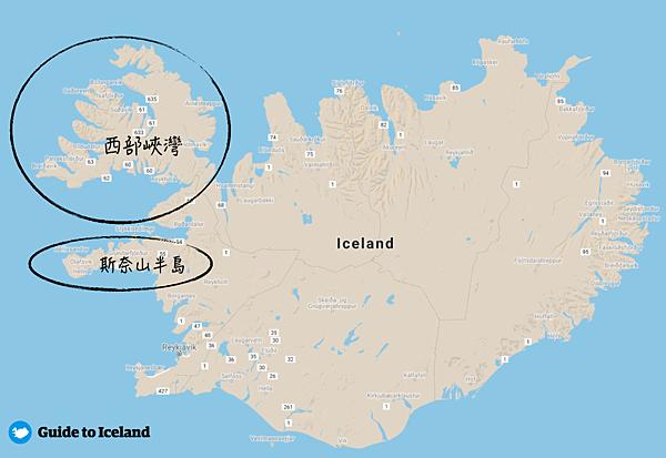 到底冰島西部峽灣和斯奈山半島是哪裡?