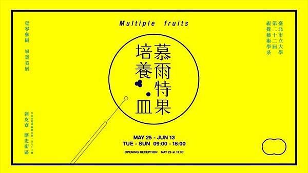 Multiple Fruits 慕爾特果培養皿.jpg