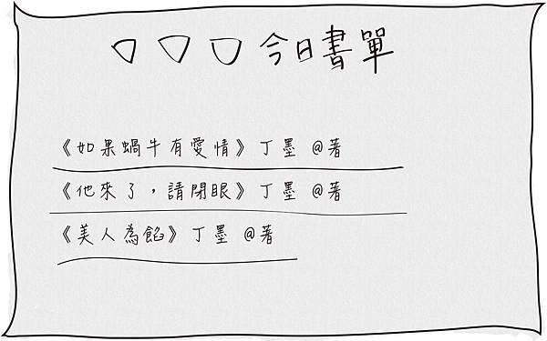 小說書單封頁01.jpg